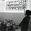 Hebräischer Unterricht